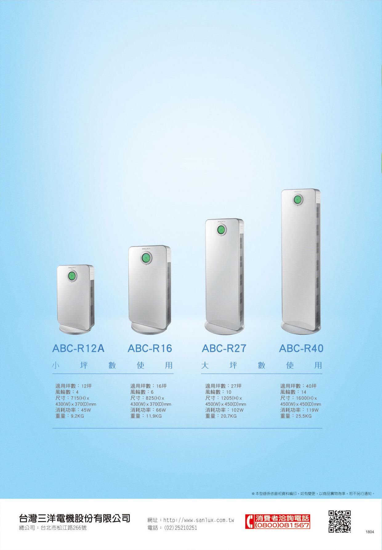 SANLUX 台灣三洋 ABC-R40 空氣清淨機 HEPA13 遙控器 PM2.5