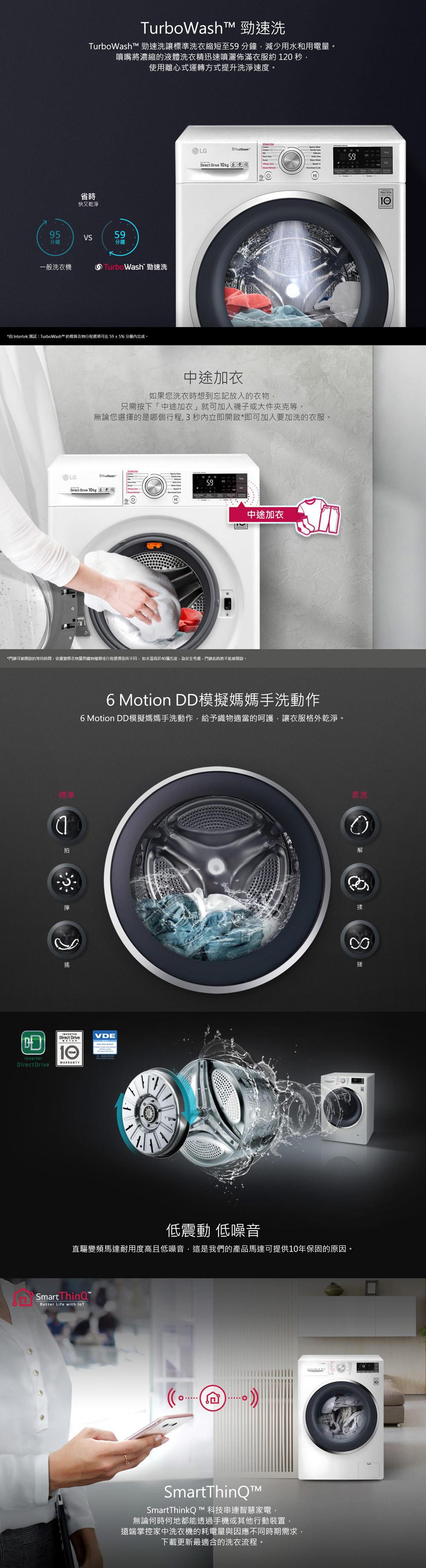 LG 樂金 WD-S105CW 洗衣機 10.5kg 6MOTION DD  蒸洗脫