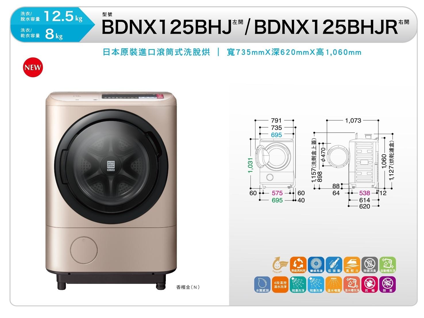 HITACHI 日立 BDNX125BHJ  洗衣機 12.5kg  溫風除菌 高溫抗蟎