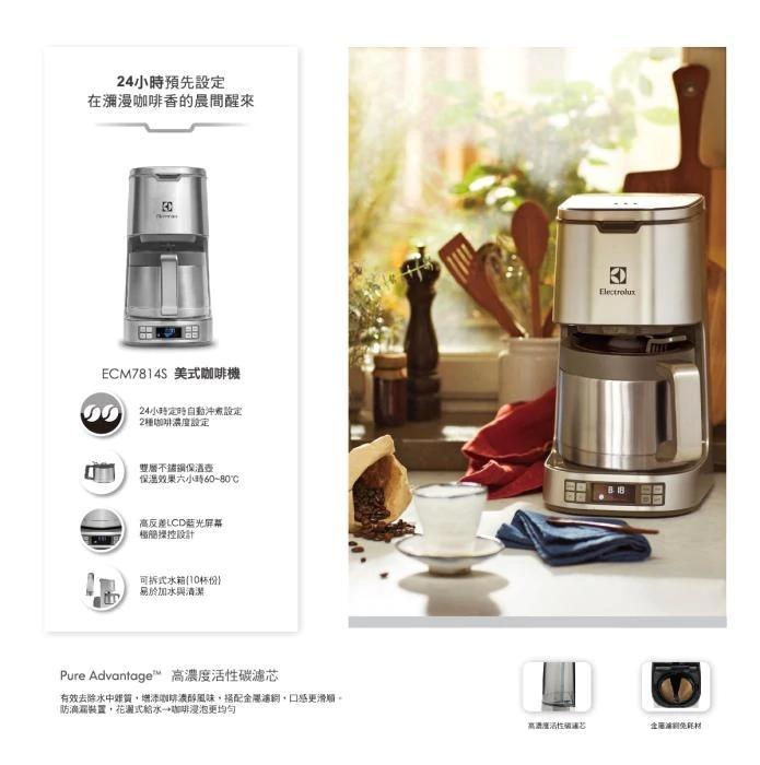 Electrolux 伊萊克斯 ECM7814S 咖啡機 雙層不鏽鋼保溫壺 美式咖啡 活性碳濾網