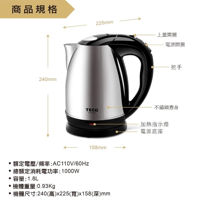 LINE限定◢TECO東元 1.8L大容量不鏽鋼快煮壺 XYFYK180 防乾燒/防火阻