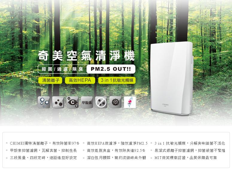 CHIMEI 奇美 M0600T 清淨機 適用6至10坪 清菌離子抑菌 強效濾淨PM2.5