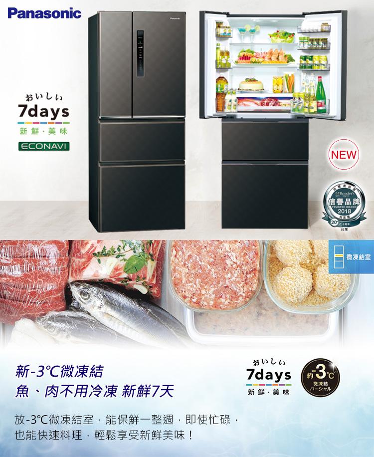 Panasonic 國際 NR-D500HV-K 冰箱 四門 500L 星空黑 新1級能源效率