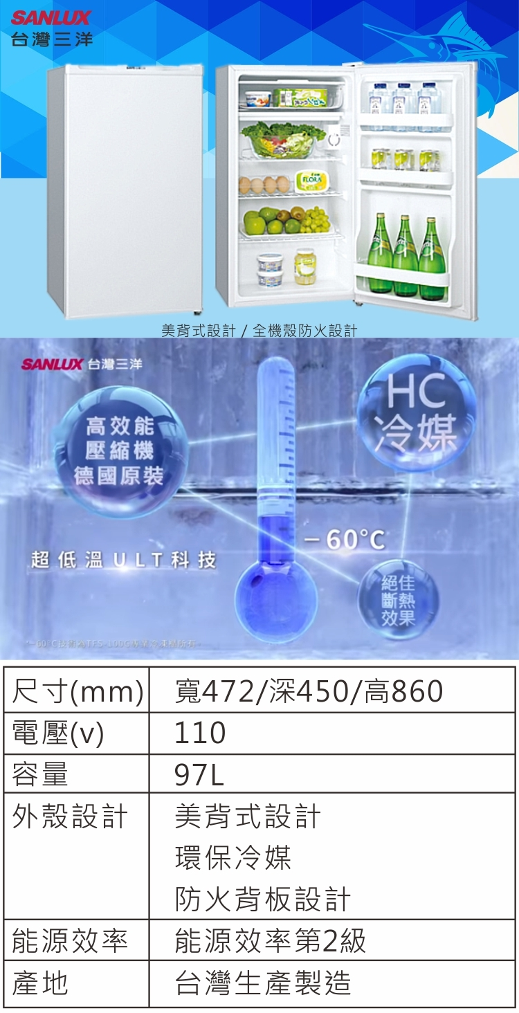 SANLUX 台灣三洋 SR-B97A5 冰箱 97L 環保冷媒 防火背板