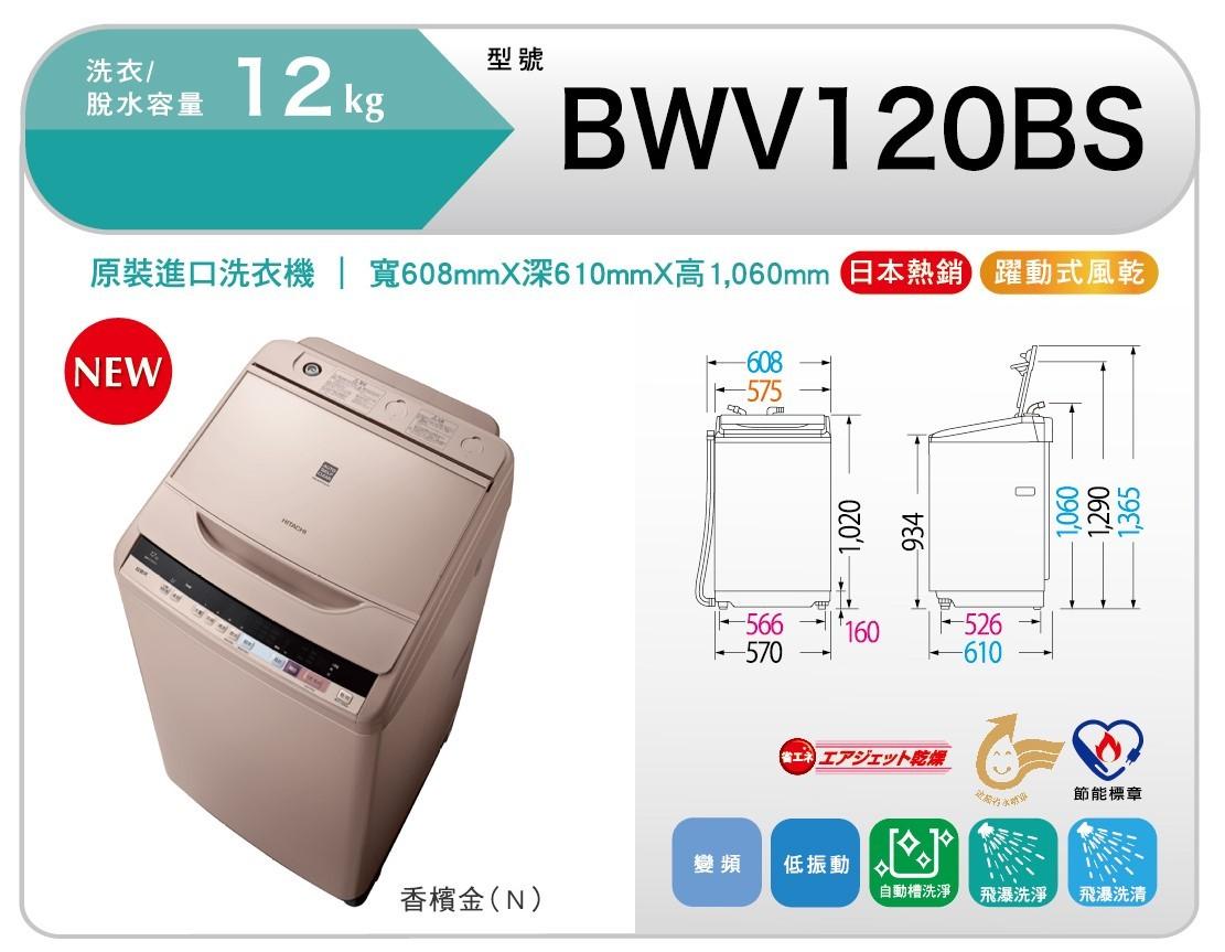 HITACHI 日立 BWV120BS 洗衣機 12kg 香檳金 尼加拉飛瀑洗淨 噴射風乾