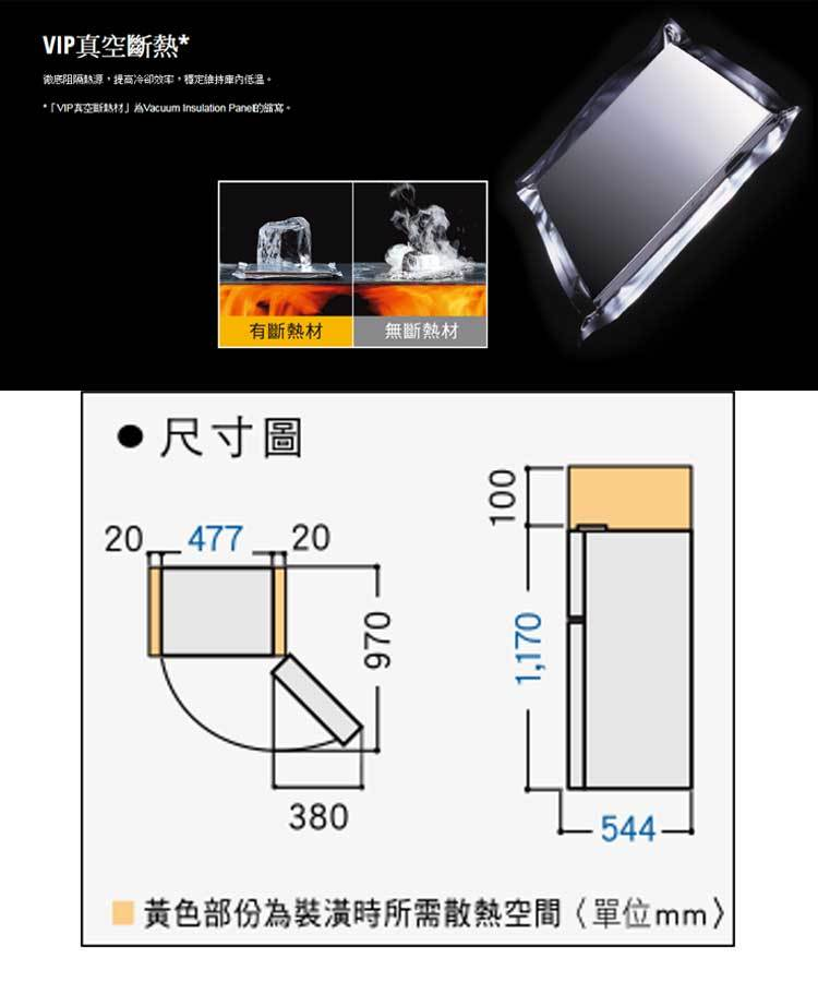 Panasonic 國際 NR-B139T-R 130L 冰箱 亮彩金 VIP真空斷熱材
