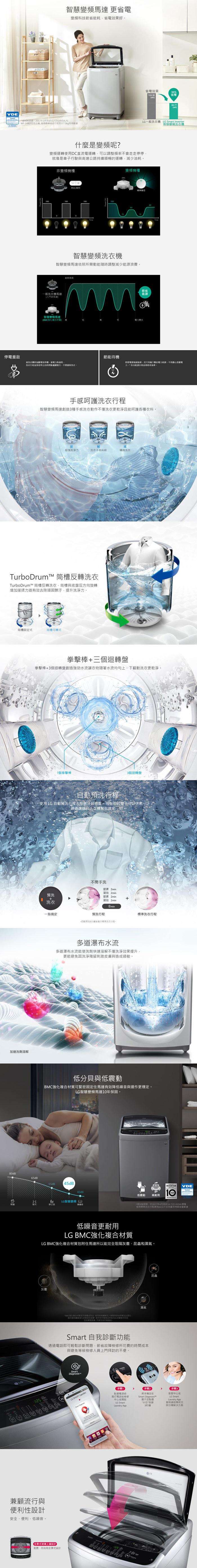 LG 樂金 WT-ID137SG 洗衣機 13kg 智慧變頻馬達10年保固
