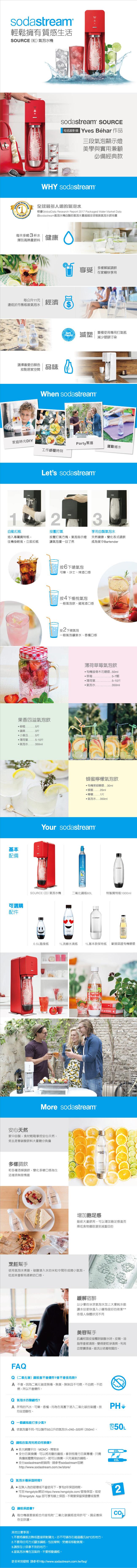 Sodastream Source plastic 氣泡水機 自動扣瓶