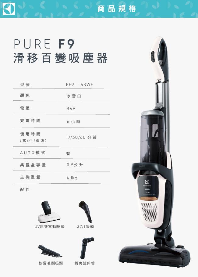 Electrolux 伊萊克斯 PF91-6BWF 吸塵器 無線直立 PURE F9 滑移百變吸塵器