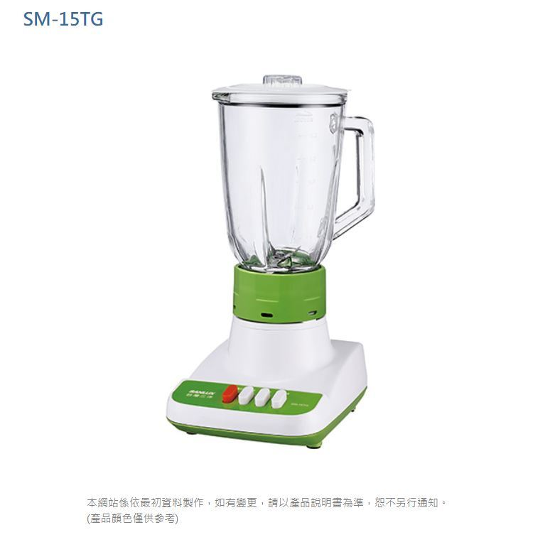 SANLUX 台灣三洋 SM-15TG 果汁機 不鏽鋼刀片 強化玻璃杯