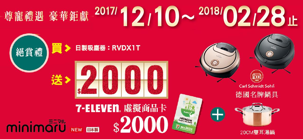 HITACHI 日立 RV-DX1T 迷你丸吸塵機器人 minimaru(2色可選)