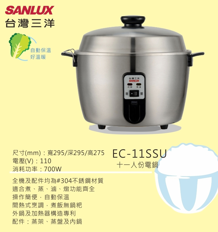 SANLUX 台灣三洋 EC-11SSU 電鍋 11人份 全機全配件不銹鋼材質