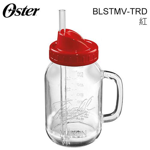 Oster BLSTMM專用替杯 果汁機配件耗材 經典隨鮮瓶果汁機杯