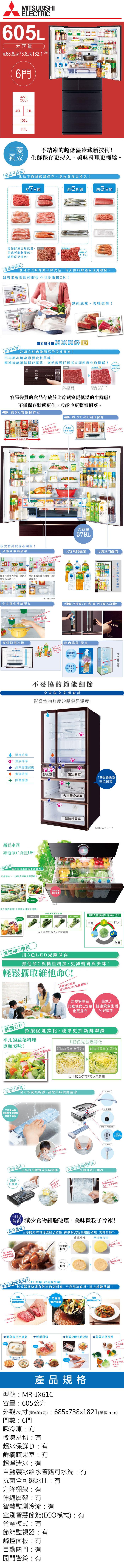 Mitsubishi 三菱 MR-JX61C-W-C 605L 冰箱 六門 變頻 日本原裝