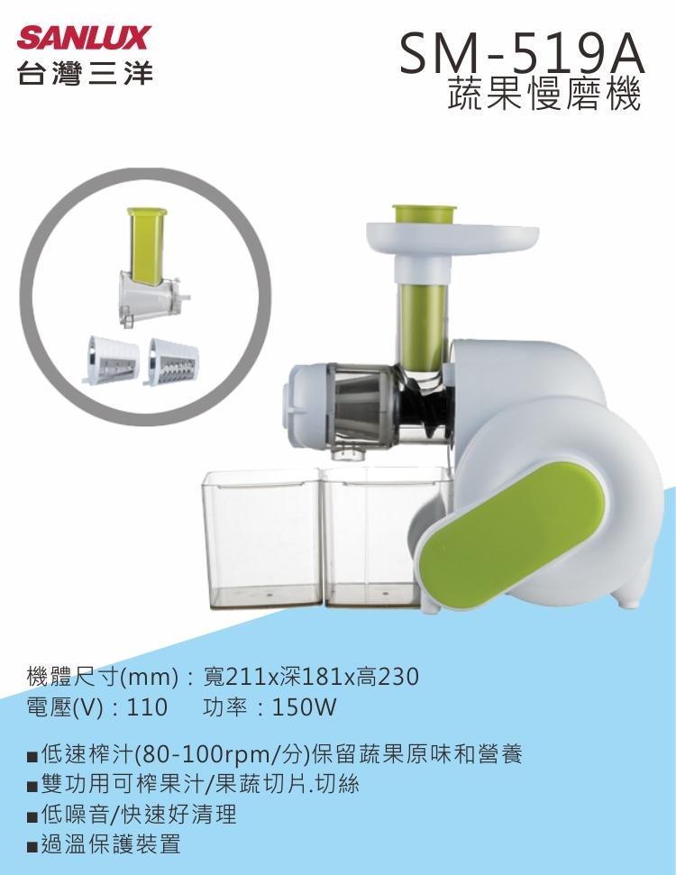 SANLUX 台灣三洋 SM-519A 果汁機 蔬果慢磨機