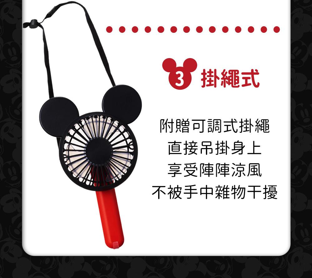 【日本DOSHISHA】米奇 3WAY手持小電扇