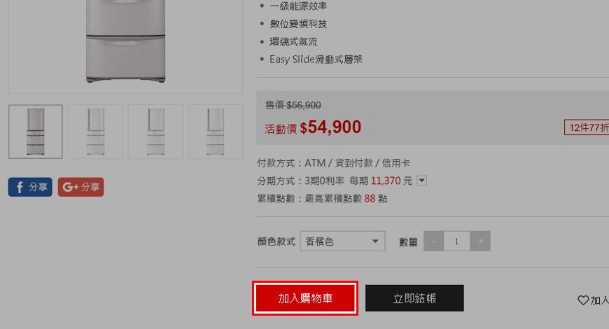 選擇商品:先將您要購買的商品加入購物車。