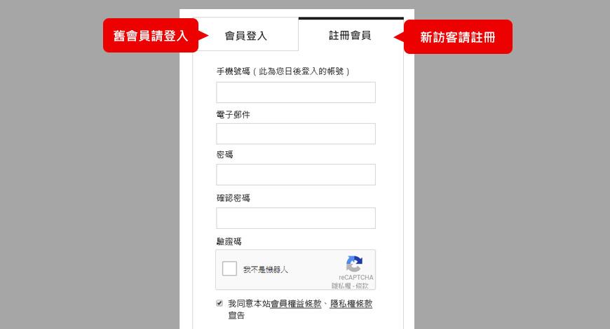 網頁會跳出「登入」或「註冊」的畫面,如果您已經是「舊會員」,請點擊「登入」完成登入程序。如果是「新造訪的客人」,請您先完成註冊程序,有機會獲得當月好禮。