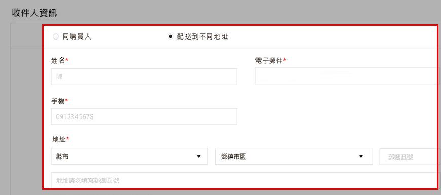 如果您選擇「宅配到府」,請您填寫收件人資訊。