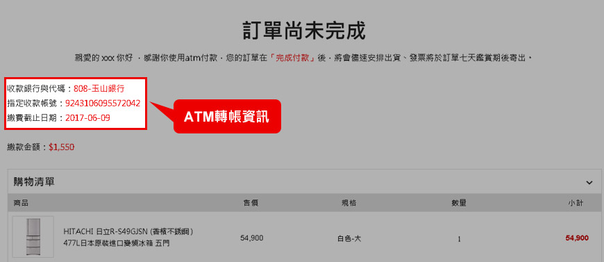 完成訂單後,如果是選擇ATM,則訂單完成會告訴您ATM轉帳的資訊。如果是信用卡授權成功後,即完成訂單程序。